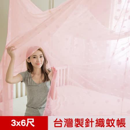 【凱蕾絲帝】100%台灣製造~堅固耐用單人3尺針織蚊帳(開單門)-粉紅