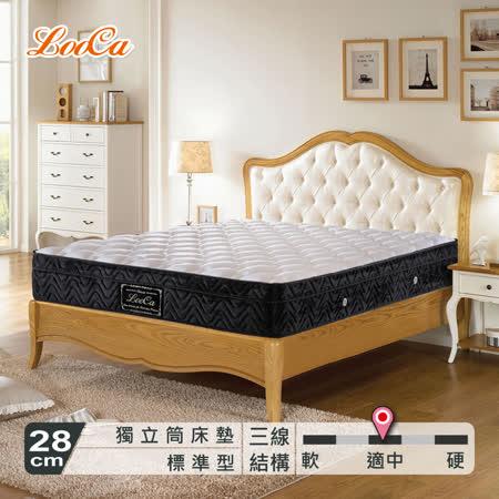 LooCa凱薩琳乳膠紓壓獨立筒床墊(加大)
