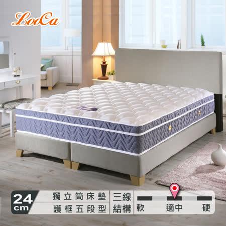 (母親節活動) LooCa護背型三線天絲獨立筒床墊(雙人)