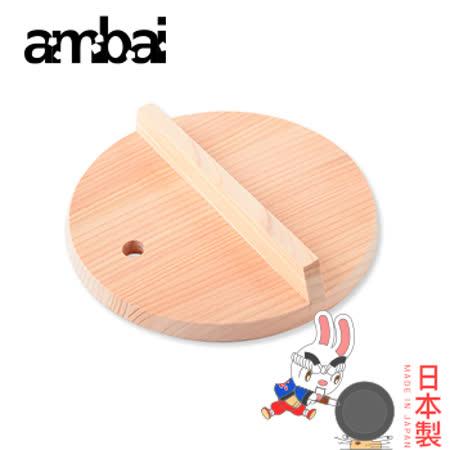 日本ambai 雪平鍋蓋 20cm專用-小泉誠 日本製