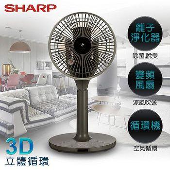 夏普SHARP 自動除菌離子3D清淨循環機。晶亮棕 /PJ-D2DST-T