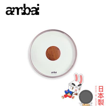 日本ambai 透明鍋蓋 16cm用-小泉誠 日本製