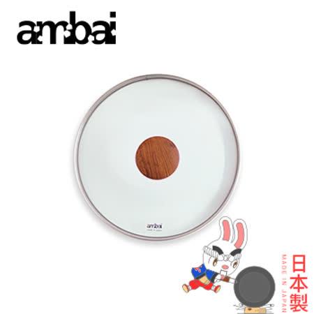日本ambai 透明鍋蓋 18cm用-小泉誠 日本製