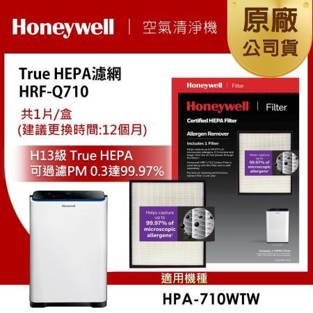 美國Honeywell HRF-Q710 True HEPA濾網(1入)
