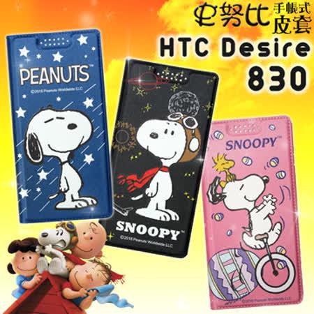 史努比SNOOPY授權正版 HTC Desire 830 / D830x 金沙灘彩繪磁力手機皮套