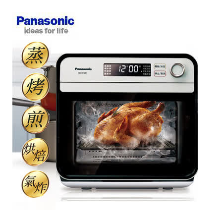 《Panasonic 國際牌》蒸氣烘烤爐 NU-SC100 買就送食譜