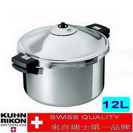 《瑞士Kuhn Rikon》HOTEL系列快鍋(12公升)