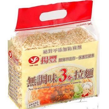 揚豐無調味3分拉麵-原味780g