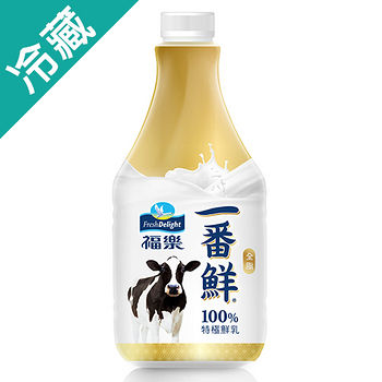福樂一番鮮特級鮮乳1830ML(牛奶)