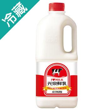 光泉鮮奶1857ML/瓶(牛奶)