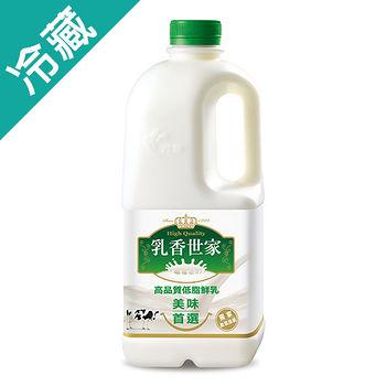 光泉乳香世家低脂鮮奶1857ml(牛奶)