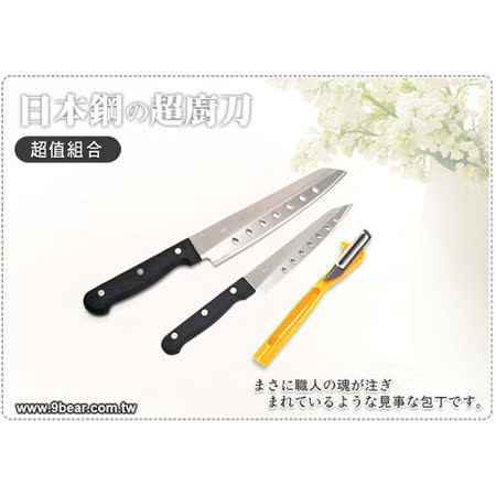 【全能日本鋼超廚刀系列】七孔不沾刀(大)送七孔不沾刀(小)再送雕花刀~限量50組