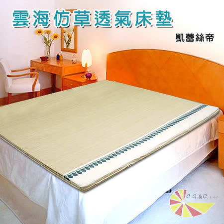 【凱蕾絲帝】冬夏兩用雲海日式三折床墊-單人