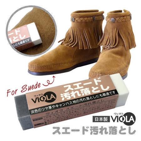 日本 VIOLA 麂皮/毛革鞋用橡皮擦 1入