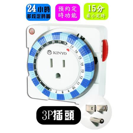 【KINYO】24小時指撥式多段定時器(TM-2)