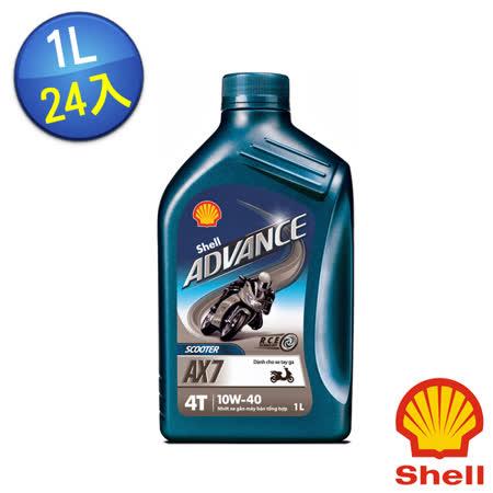 【殼牌】原裝 AX7 4T 1L機車用 10W-40 合成機油(24入)