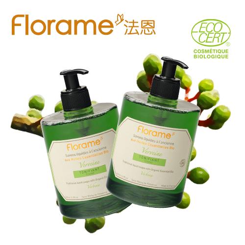 ~Florame法恩~法式 潔膚乳500ml~清新山蒼子^(二瓶^)