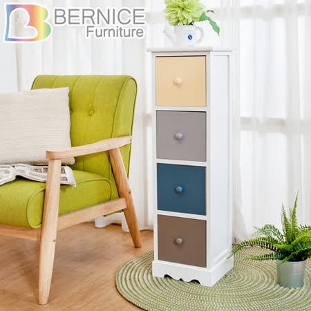 Bernice-維亞多功能四抽收納櫃/縫隙櫃