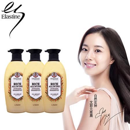 Elastine ORGANIST米菁萃保濕洗髮3入組