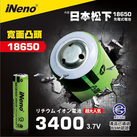 【iNeno】雙層絕緣保護寬面凸點設計18650 內置日本松下 3400mah (台灣BSMI認證)