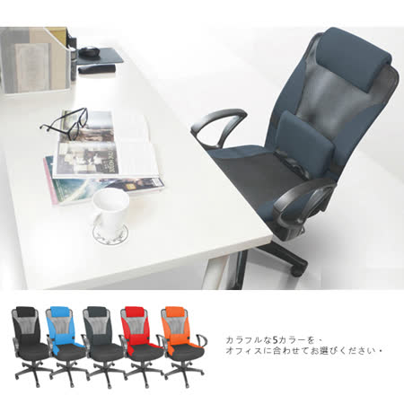 辦公椅/電腦椅【Color Play玩色系生活館】馬卡龍舒壓美學電腦椅(五色)(加碼送固定輪)