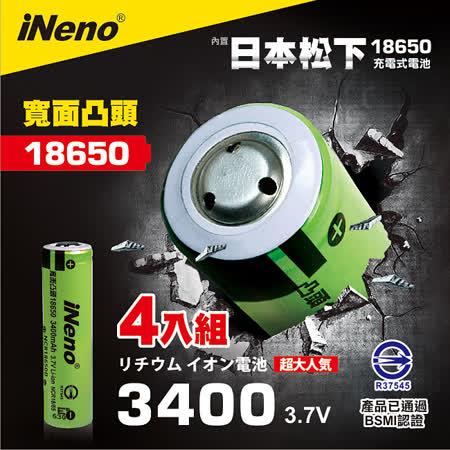 【iNeno】雙層絕緣保護寬面凸點設計18650 內置日本松下 3400mah (台灣BSMI認證)4入