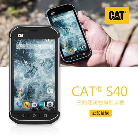 CAT-防水防塵防摔S40智慧型手機