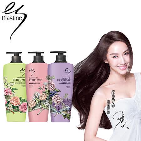 Elastine台灣限定奢華香水洗髮精3入組