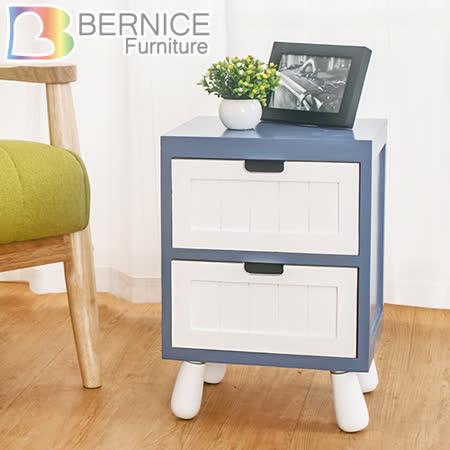 Bernice-瑪奇多功能二抽收納櫃/床頭櫃
