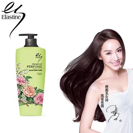 Elastine綠野迷情無矽靈奢華香水洗髮精 600ml