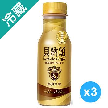 貝納頌經典拿鐵咖啡290ML*3入/組