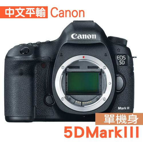 Canon 5D MarkIII BODY 單機身(中文平輸)-送SD64G-C10+專屬鋰電池+單眼雙鏡包+專屬拭鏡筆+中型腳架+清潔組+硬式保護貼