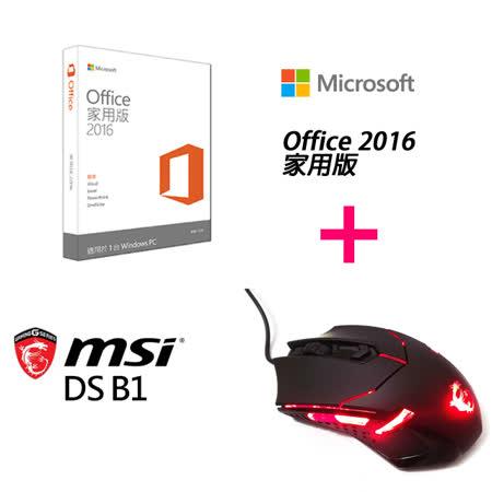 Microsoft 微軟 中文 OFFICE 2016家用PKC(盒裝無光碟金鑰版)+MSI微星 DS100 雷射電競滑鼠