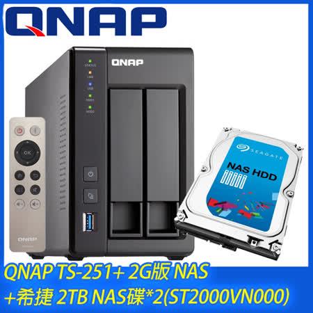 QNAP 威聯通 TS-251+ 2G版 NAS+希捷 2TB NAS碟*2(ST2000VN000)