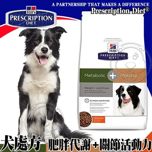 美國Hills希爾思~犬處方肥胖代謝 關節活動力~9.5LB