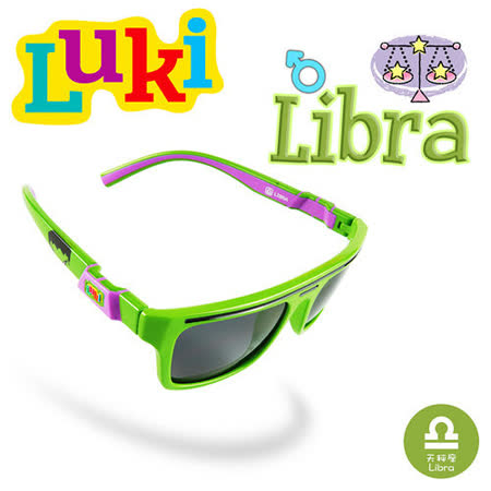 LUKI Libra boy 兒童安全偏光太陽眼鏡