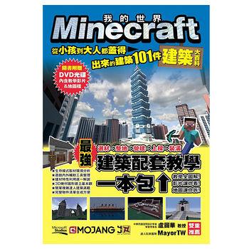 MINECRAFT建築大百科/尖端