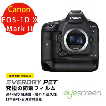 EyeScreen Canon EOS-1D X Mark II EverDry PET 螢幕保護貼