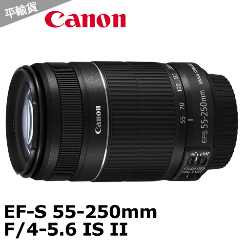 Canon EF~S 55~250mm F4~5.6 IS II ^~^(平輸~白盒^)~