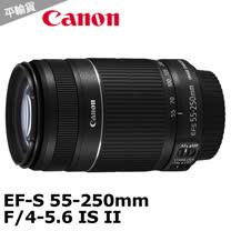 Canon EF-S 55-250mm F/4-5.6 IS II *(平輸)-送抗UV保護鏡(58mm)+專屬拭鏡筆