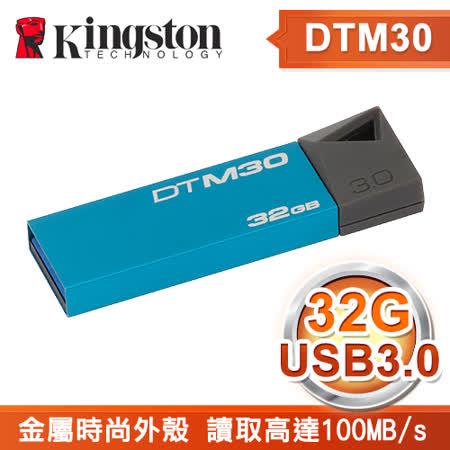 Kingston 金士頓 DTM30 32GB USB3.0 新版隨身碟(DTM30/32GBFR)