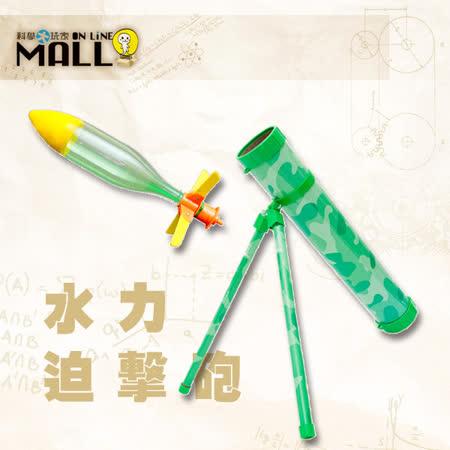 【科普益智玩具】水力迫擊砲(袋裝) EPS-A003
