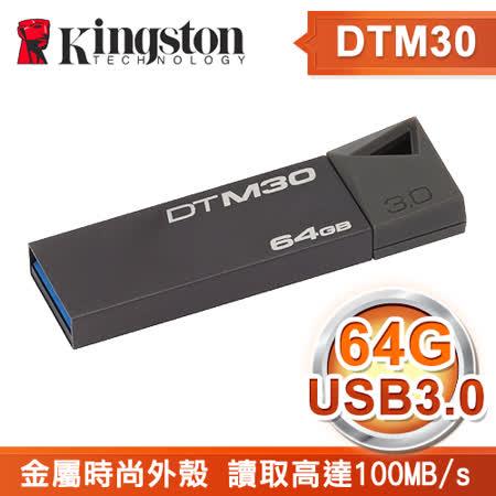 Kingston 金士頓 DTM30 64GB USB3.0 新版隨身碟(DTM30/64GBFR)