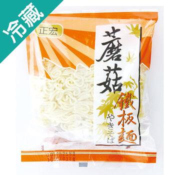 正宏蘑菇鐵板麵(三圓)280G/包