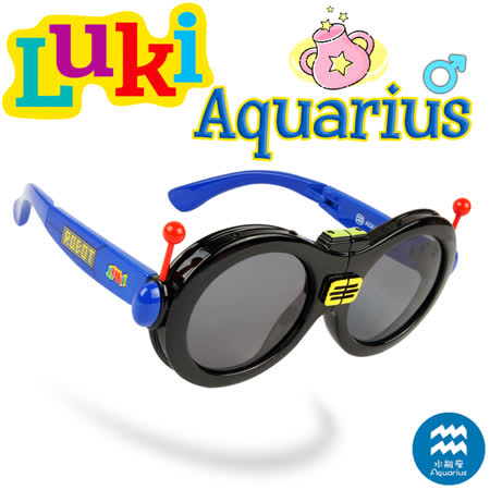 LUKI Aquarius boy 兒童安全偏光太陽眼鏡