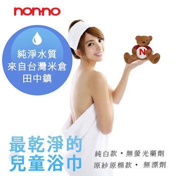 NON-NO最乾淨童浴巾68*122cm