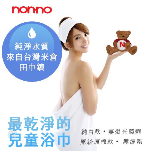 NON~NO最乾淨童浴巾^(68^~122cm^)