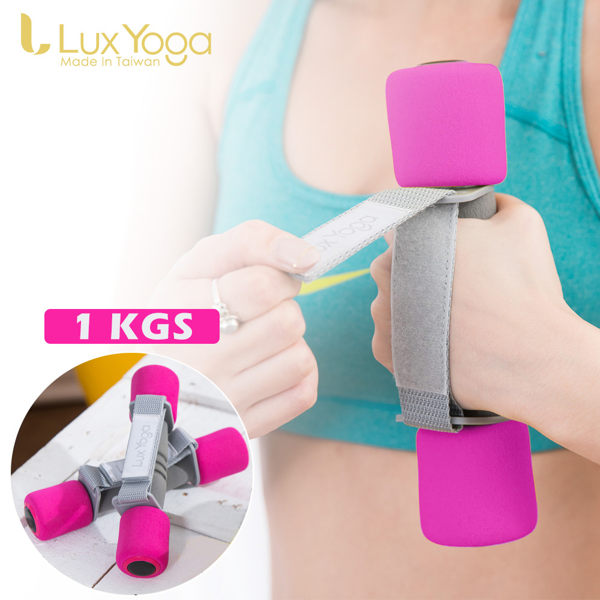 ~Lux Yoga~有氧韻律啞鈴組 1支0.5公斤2支入  助力帶 泡棉啞鈴
