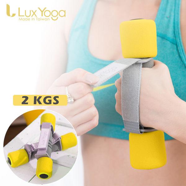 【Lux Yoga】有氧韻律啞鈴組(1支1公斤/2支入板橋 愛 買) 助力帶 泡棉啞鈴 台灣製造