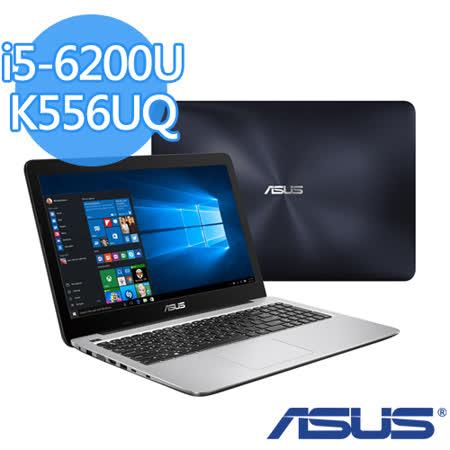 ASUS 華碩 K556UQ 15.6吋FHD霧面螢幕 i5-6200U 1TB+128G SSD 940MX 2G獨顯 強勁效能級筆電(藍/金)-【送4G記憶體(需自行安裝)+USB散熱墊+滑鼠墊】